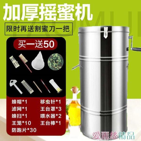 搖蜜機 搖蜜機不銹鋼加厚蜂蜜分離機蜜桶打糖機取蜜甩蜜養蜂蜂箱 愛麗絲LX