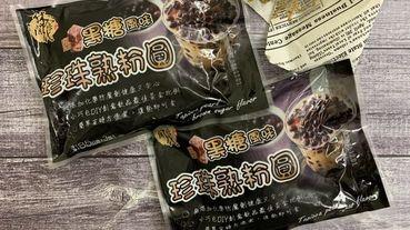 夏日親子DIY首選【休閒食代】 黑糖珍珠熟粉圓 搖身一變也能成為手搖飲專家