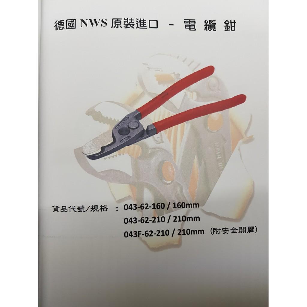 德國NWS原裝進口 電纜剪210MM 043-42-210 汽機車 工地 專業手工具