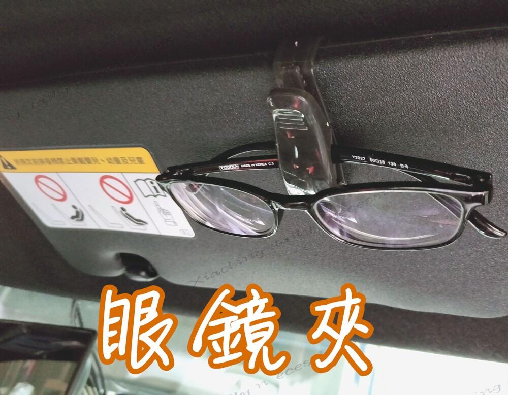 如需收據請提與客服聯繫 LINE:@880llwry 名稱:車用眼鏡夾 尺寸:6.8*3.5cm (手工測量,請允許+-0.5CM的誤差) 顏色:如圖 材質:工程塑膠 在駕駛車輛的時候,太陽鏡、各種票