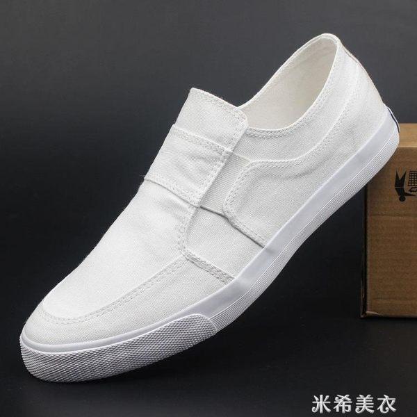 白帆布鞋男夏季一腳蹬男低幫平底懶人鞋休閒套腳鞋小白布鞋男單鞋 米希美衣