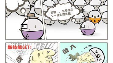 《扭蛋雞漫畫》第二話
