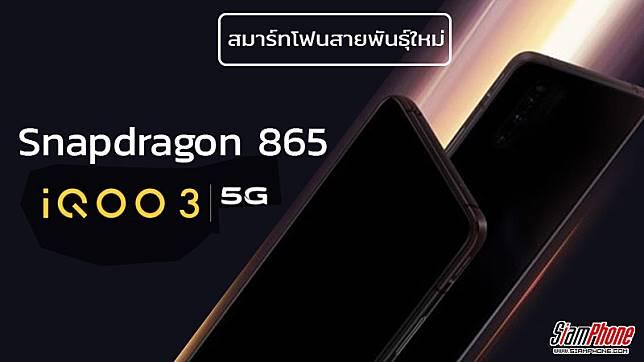 ใกล้คลอดแล้ว!! iQOO 3 5G สมาร์ทโฟนสายพันธุ์ใหม่ พร้อมสุดยอดชิปเซ็ต Snapdragon 865