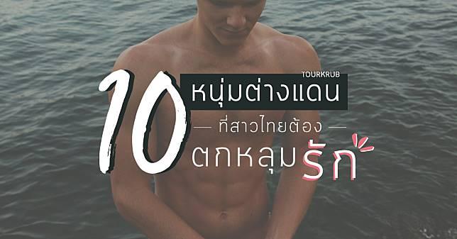 10 หนุ่มต่างแดนที่สาวไทยต้องตกหลุมรัก