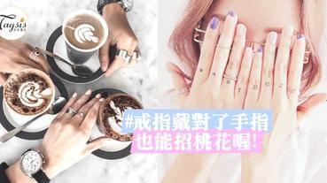 飾物控注意!戴戒指也可以改運?不同手指,有不同作用~想增桃花就戴在XX指吧!
