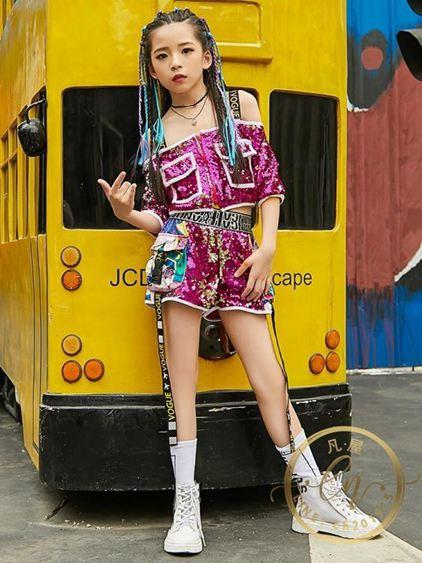 兒童套裝 兒童演出服女童亮片爵士舞嘻哈街舞套裝走秀潮服時裝舞蹈時尚服裝
