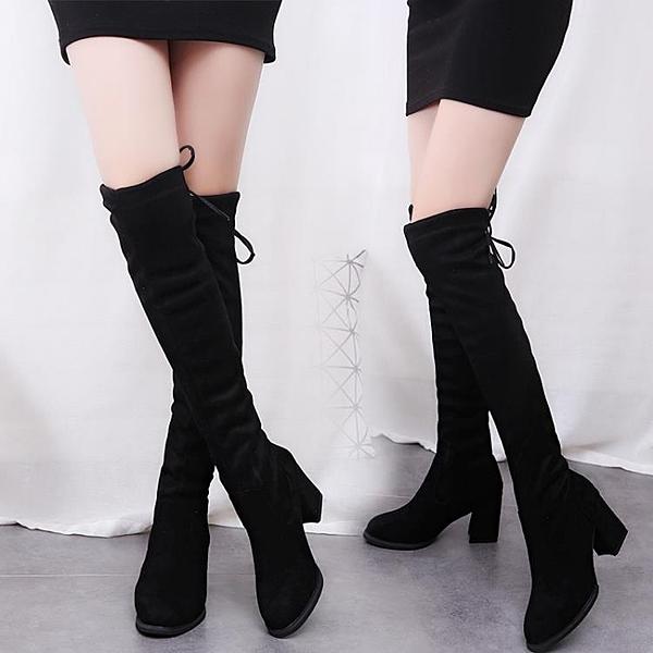 新品長靴女過膝靴保暖長筒靴彈力靴尖頭瘦瘦靴子秋冬粗跟高筒女靴高跟鞋