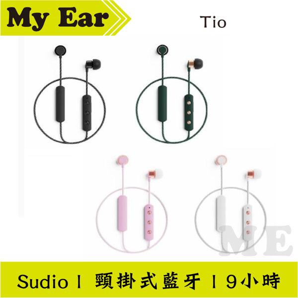 瑞典 Sudio Tio 頸掛式藍牙耳機9小時續航力|My Ear耳機專門店