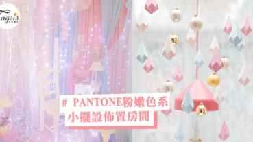 PANTONE粉嫩色系小擺設!15個飾物打造屬於你的小窩居~