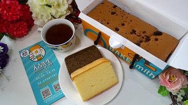 戚風蛋糕台北平價- BAKEsmith大吉先生職人烘焙,大吉先生彌月試吃,手工戚風蛋糕網購,紅茶戚風蛋糕台北、超濃巧克力戚風蛋糕