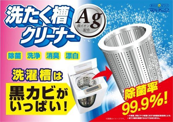 洗衣機內藏污納垢,讓衣服越洗越髒 Ag+銀離子給衣物更乾淨清新的洗淨空間。