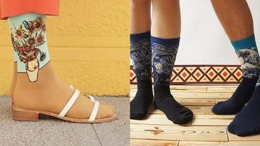 藝術成為品味!歐美大流行的時尚「名畫襪子」 繽紛色彩讓人好想要來一雙!