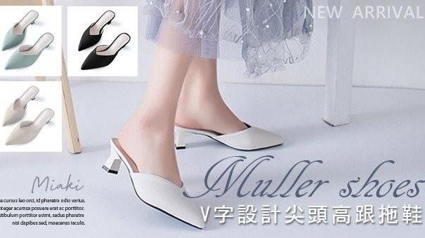 【Miaki流行女鞋】穆勒鞋.V字設計尖頭高跟拖鞋