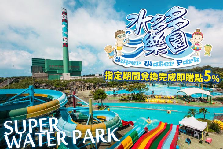 【台南】台南水多多樂園 #GOMAJI吃喝玩樂券#電子票券#活動/門票