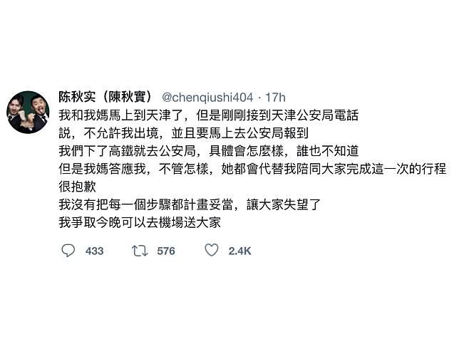 陳秋實在社交平台説,收到公安局來電通知他被限制出境。(Twitter截圖)