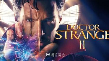 《Doctor Strange 2》傳出將於 2019 年正式開拍, 男主角成關鍵!