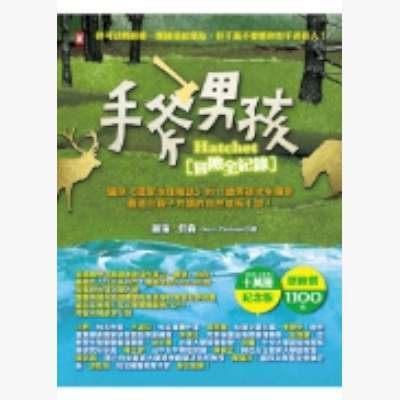 手斧男孩冒險全紀錄(10萬冊紀念版)n作者:蓋瑞.伯森