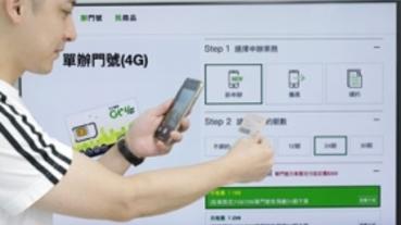 網路門市導入光學辨識證件技術,亞太電信推 168 上網吃到飽限時優惠