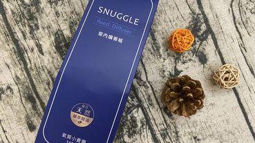 【居家生活】增添家中質感芬芳- SNUGGLE室內擴香瓶,蘊含天然植萃精油,味道舒適迷人香味持久!