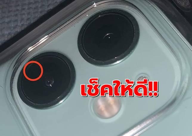 เพจดังเตือน! เช็คให้ดีก่อนพา 'iPhone 11' กลับบ้าน