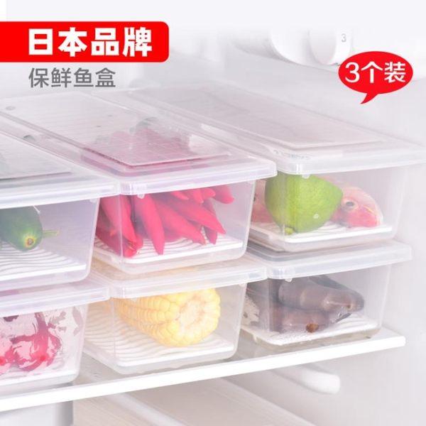 3個裝日本冰箱保鮮盒塑料魚盒瀝水盒冷凍生鮮蔬菜收納盒冷藏盒