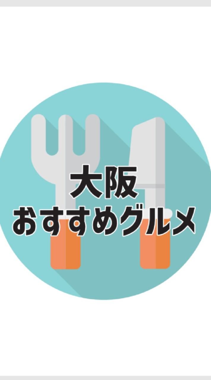 大阪おすすめグルメのオープンチャット