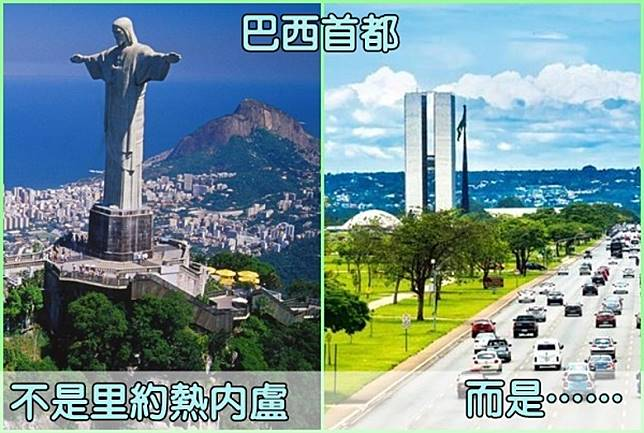 巴西首都是……(互聯網)