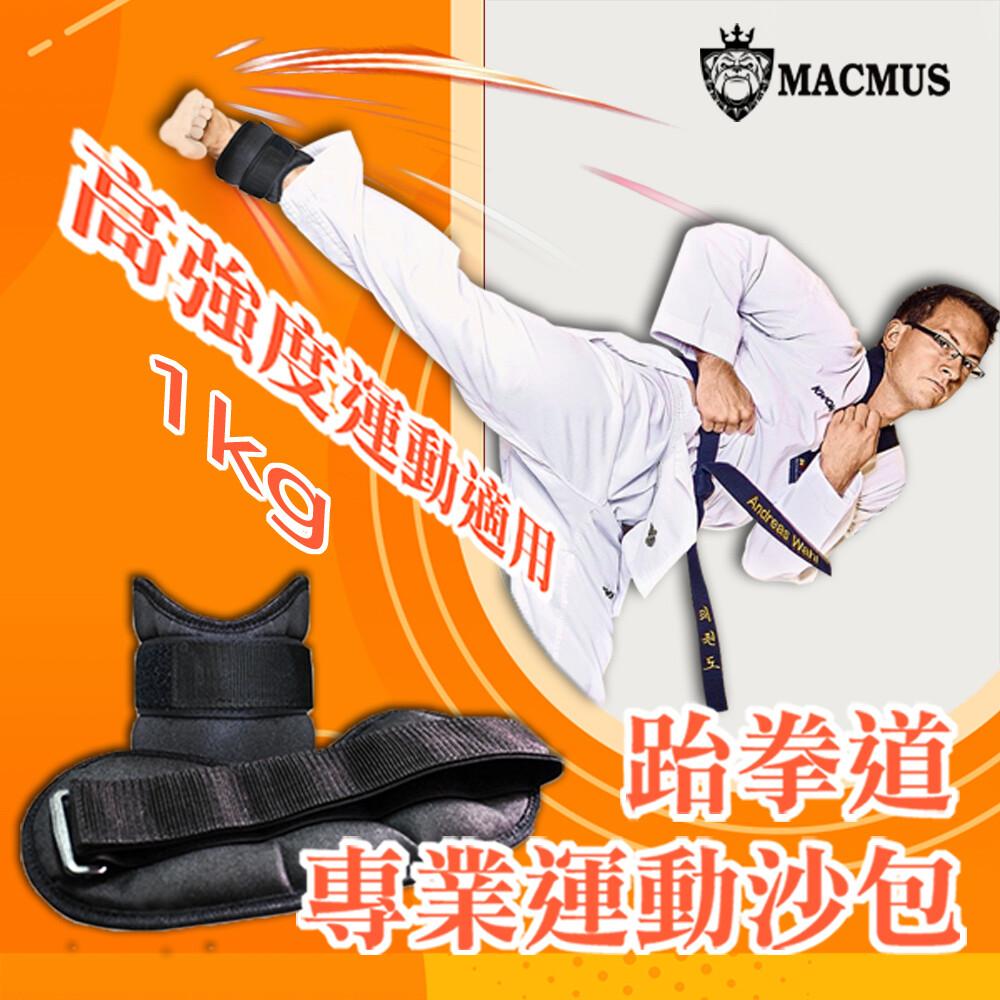 macmus1公斤跆拳道專用運動沙包3倍加強不易破損及踢爆可綁手腕腳踝運動沙包 產品規格 內容物跆拳道專用運動沙包 x 2入 (一組2入) 重量1公斤 尺寸18 ~ 29 公分 材質耐磨尼龍布鐵礦沙尼