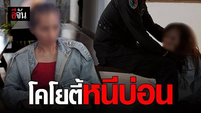 สาวไทยถูกหลอก เป็นโคโยตี้ที่บ่อนกัมพูชา ถูกบังคับเสพยา-รับแขก