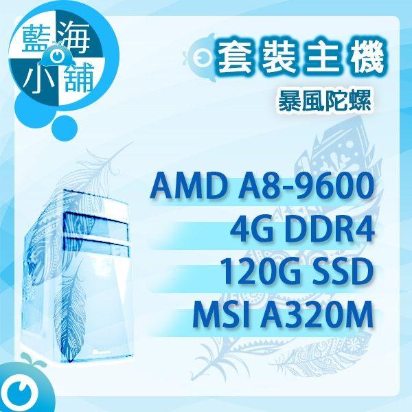 處理器:AMD A8-9600tn主機版:A320M PROtn記憶體:4Gtn硬碟:120G