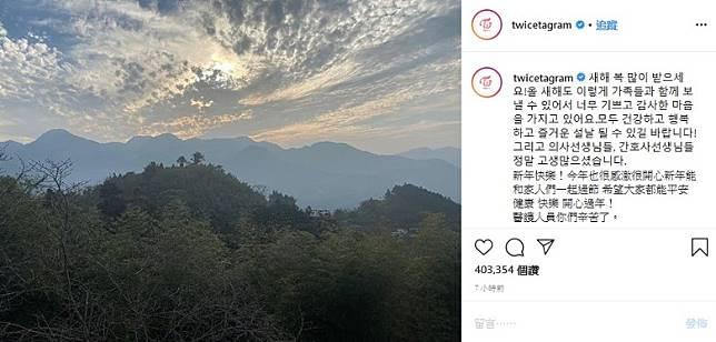 周子瑜用中文同韓文同粉絲送新年祝福。