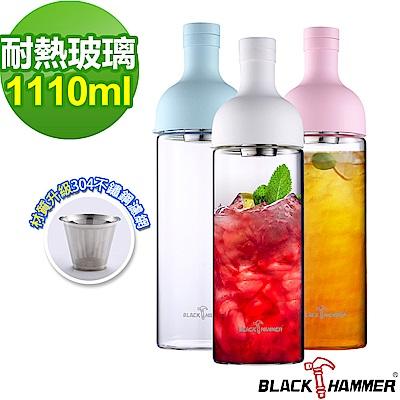 Black Hammer 勻淨耐熱玻璃水瓶-1110ml (三色可選)