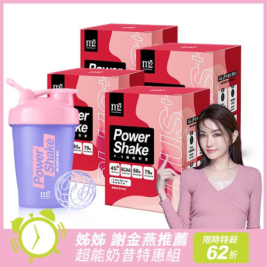 商品組合超能奶昔-黑絲絨奶茶 7包x 4盒贈-限量搖搖杯(紫色)
