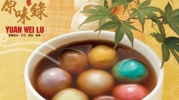 冬至元宵節湯圓怎麼吃最好吃呢?今年超商的特殊湯圓以及八種創意吃法報你知,你最喜歡哪一種?