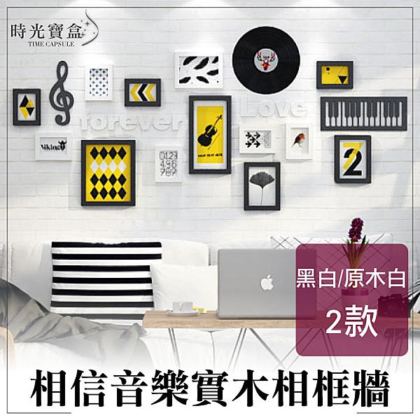 相信音樂實木相框牆 多款黑膠唱片鍵盤音符背景牆相片牆客廳民宿房間佈置-時光寶盒4482