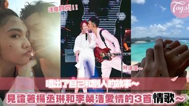 交往4年終於結婚了!浪漫的深情告白~楊丞琳和李榮浩的歌裡,寫的或許就是他們的故事~