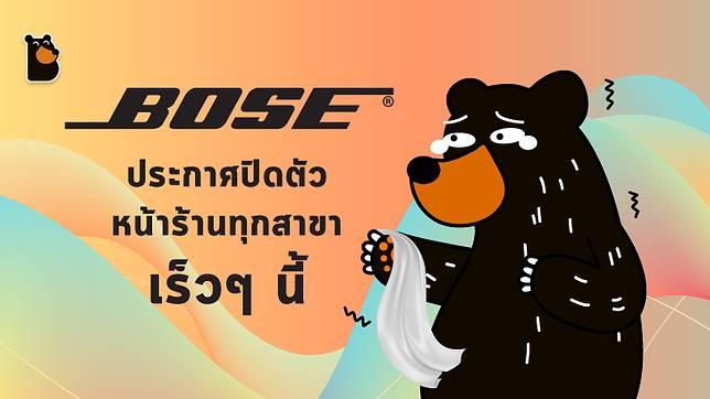 บริษัท Bose เตรียมปิดตัวหน้าร้านกว่า 100 สาขาในเร็วๆ นี้
