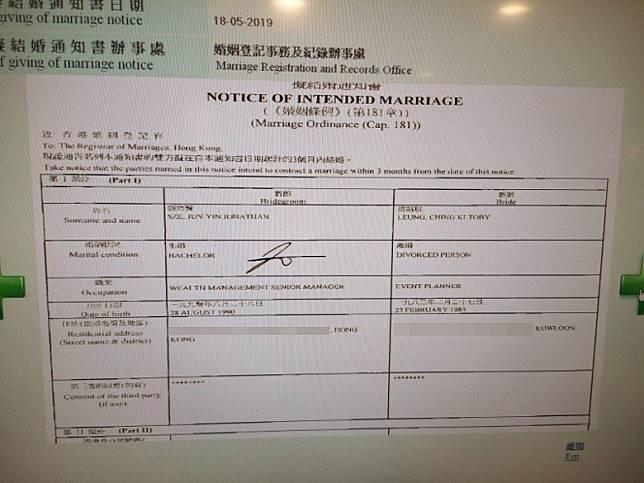 擬結婚通知書曝光!