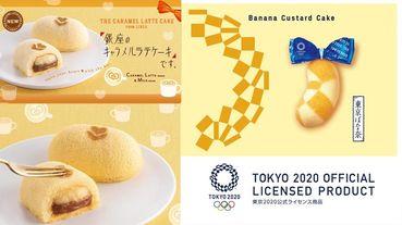 日本必買伴手禮 TOKYO BANANA東京香蕉推出冬季限定「銀座焦糖拿鐵蛋糕」,還有2020奧運限定蛋糕也超可愛!