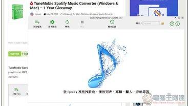 TuneMobie Spotify Music Converter 限免下載!Spotify 音樂轉 MP3(Windows/Mac)