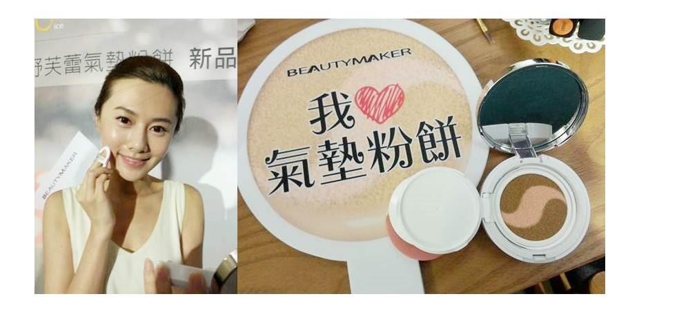 韓劇女主角的妝容,30秒「雙色氣墊粉餅」教學!