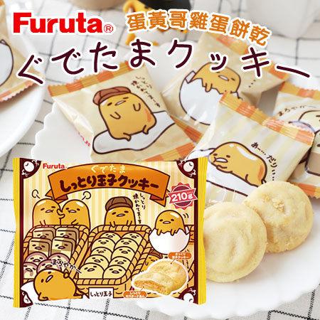 超可愛的蛋黃哥包裝 n香濃的雞蛋餅乾包裹著細膩的奶油內餡 n香軟口感 絲絲甜意 辦公室團購零食