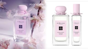 2020 Jo Malone櫻花香水將回歸!櫻花粉瓶身顏值犯規,少女系藕粉瓶蓋美炸!