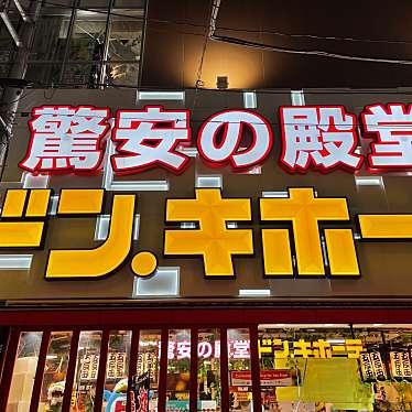 ドン・キホーテ 五反田東口店のundefinedに実際訪問訪問したユーザーunknownさんが新しく投稿した新着口コミの写真