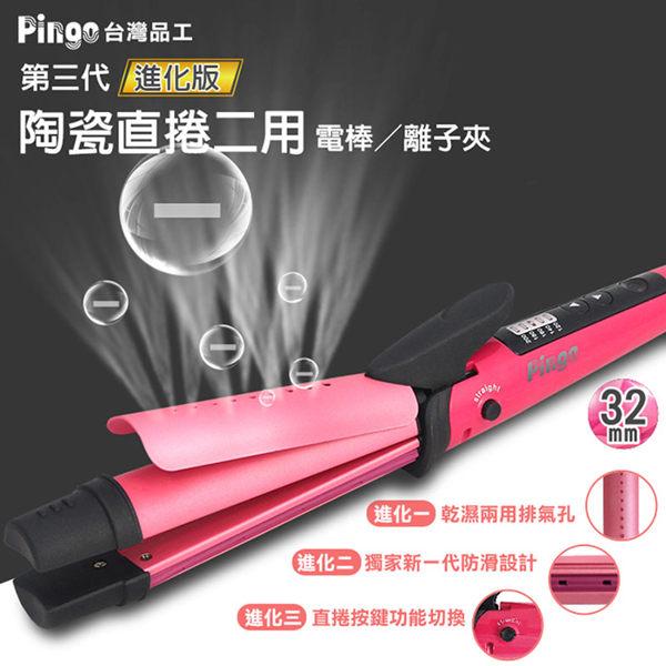 Pingo 品工 第三代進化版陶瓷直捲二用電棒/離子夾 乙支入 32mm ◆86小舖 ◆