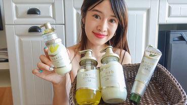 《日本&herb植萃系列》夏日拒當大油頭!14%超高保水力+90%保濕植萃 來自日本銷售冠軍的油頭救星