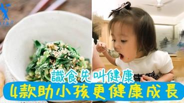 日日食菜=健康?還要食得對才是最健康的!4款營養食材,讓小孩更健康成長