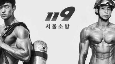 【我要吃肉】「2020韓國消防隊猛男月曆」肌情開賣!裸體歐巴放送冰塊盒腹肌,快點幫我滅火吧~