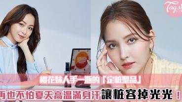 終於來台灣上市了!美粧編輯、部落客敲碗N次,櫻花妹狂洗版的「持粧聖品」,妳趕上了嗎?