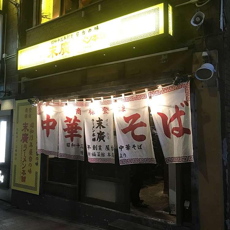 実際訪問したユーザーが直接撮影して投稿した高田馬場ラーメン専門店末廣ラーメン本舗 高田馬場分店の写真